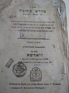 1823 Judaica Hebrew BOOK  ספר מדרש כתובה העותק של רבי מאיר שפירא מלובלין הגהות
