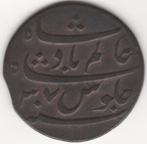 British India Bengal Presidency Shah Alam II Pice |AH-//37 | Pennies2Pounds