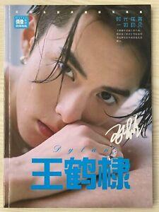 Dylan Wang Hedi Meteor Garden Daoming Si China Chinese Photo Book