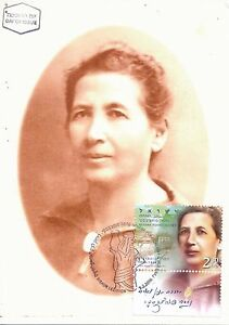 ISRAEL-2016-PIONEERING-WOMEN-WRITER-NECHAMA-POHATCHEVSKY-MAXIMUM-CARD