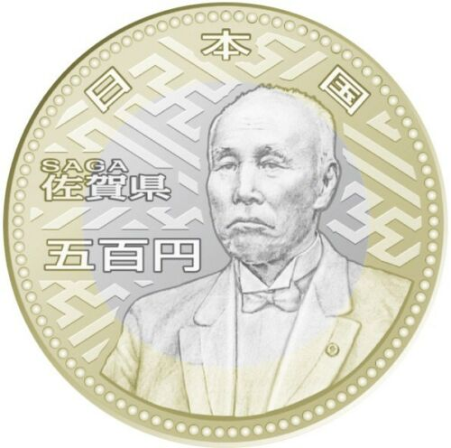 JAPAN 500 YEN BI-METALLIC SAGA 47 PREFECTURES 2010 COIN UNC