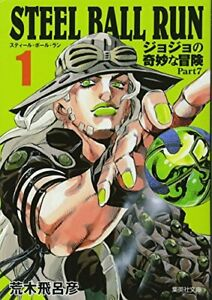Jojo-039-s-Part-7-Edition-1-ese-Manga