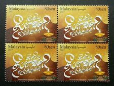 Malaysia Festive Greeting 2017 India Calligraphy Diwali Tamil stamp blk 4 MNH