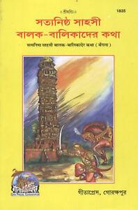 Satyanista-Sahashi-Balak-Balikadher-Katha-Bengali-Book-Gita-Press-Gorakhpur