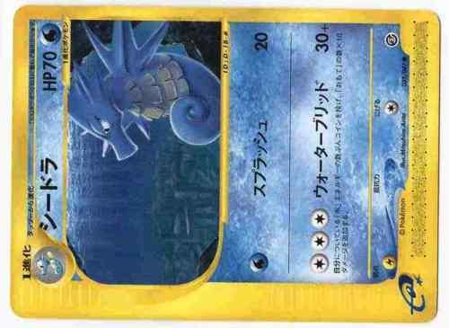 POKEMON JAPANESE E3 N° 35//87 HYPOCEAN