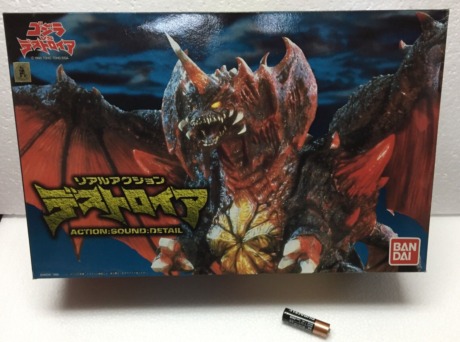 1995 1995 1995 BANDAI GODZILLA REAL DESTROYAH ACTION AND SOUND BATTERY OPERATED FIGURE 86d446