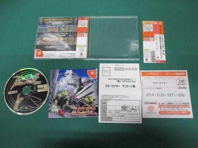 SEGA Dreamcast -- ZUSAR VASAR -- spine card. JAPAN. GAME. Work. 30035-1