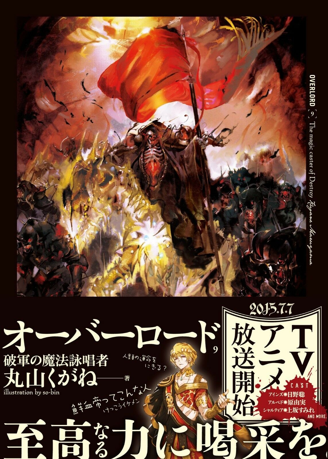 Overlord Vol 9 Kugane Maruyama So-bin Light Novel Japanese Book