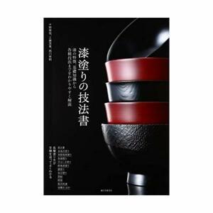 Techniques-Book-of-Laquer-Characteristic-Basic-Knowledge-Various-Urushi