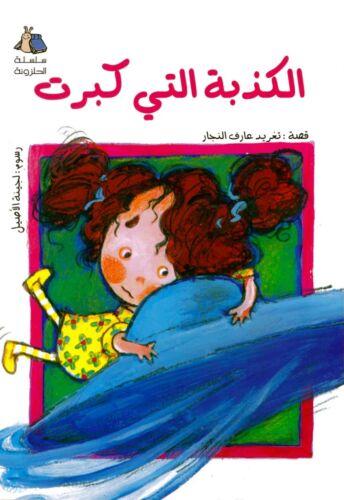 The Lie that Got Bigger Children/'s Arabic Book Arabic Language