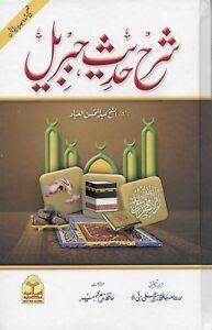 Details about Urdu: Sharah Hadith Jibreel