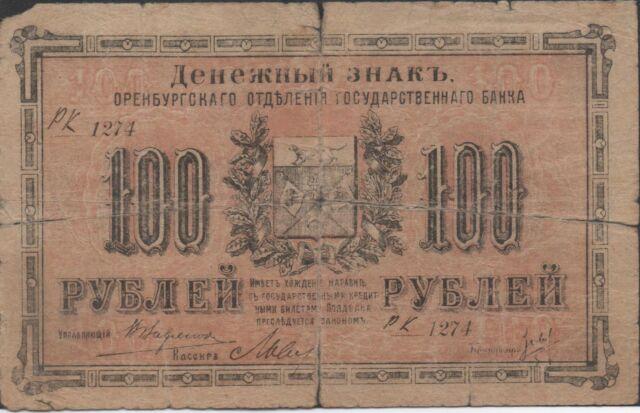 Russia / Orenburg  100 Rubles 1917  S 978  prefix PK  Rare  Circulated Banknote