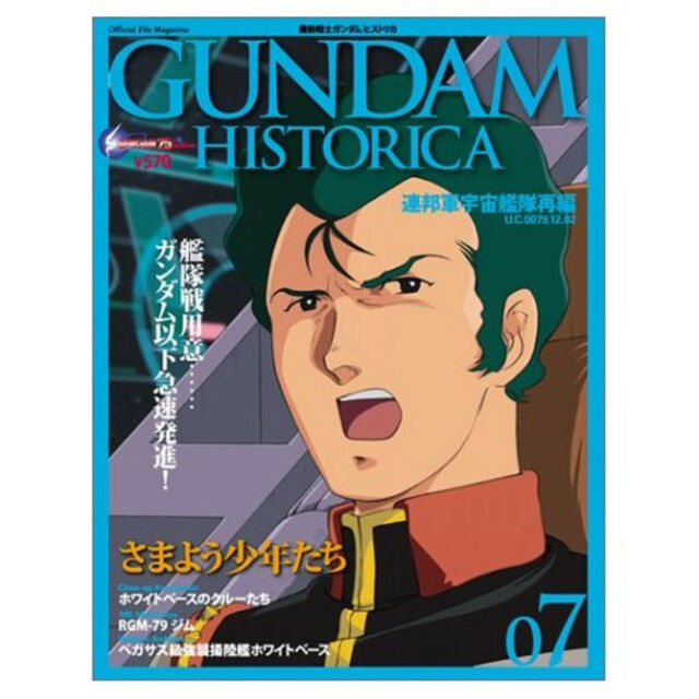 Gundam Historica #7 official file magazine book
