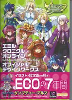 Emil Chronicle Online Official Design Works Book