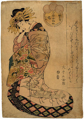 Diligent Courtesan Karauta 30x44 Japanese Print Shikimaro Asian Japan Warrior Good For Antipyretic And Throat Soother