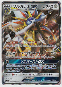 Pokemon Card Sun And Moon Collection Sun Solgaleo Gx 040