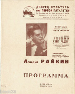 1965-Program-for-MAGICIAN-LIVE-BESIDE-US-by-Arkady-Raikin-039-s-MINIATURES-039-THEATER