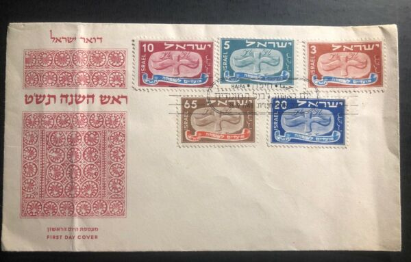 1948 Haïfa Israël First Day Cover Fdc 1st Nouvelle Année