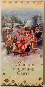 Ukrainian Christmas.Details About Ukrainian Christmas Cards 24 Designs To Choose From