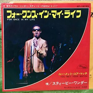 """Stevie Wonder - For Once In My Life / you met your much JAPAN 45 PS 7"""" JET-1879"""