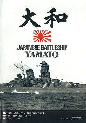78025 Tamiya 1 350 YAMATO Battleship Kit w  P-E  WWII Imperial Japanese Navy IJN