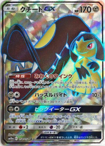 Pokemon Card Japanese - Mawile GX SR 058/054 SM10a - HOLO Full Art MINT