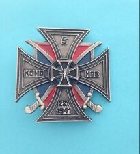 5TH DON COSSACK CAVALRY REGIMENT CROSS