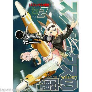 Strike-Witches-doujinshi-the-witches-of-the-Sphinx-2-Firstspear-B5-100pages