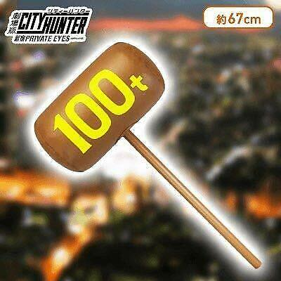 The Movie City Hunter 100t air hammer balloon FURYU Anime from JAPAN 2019