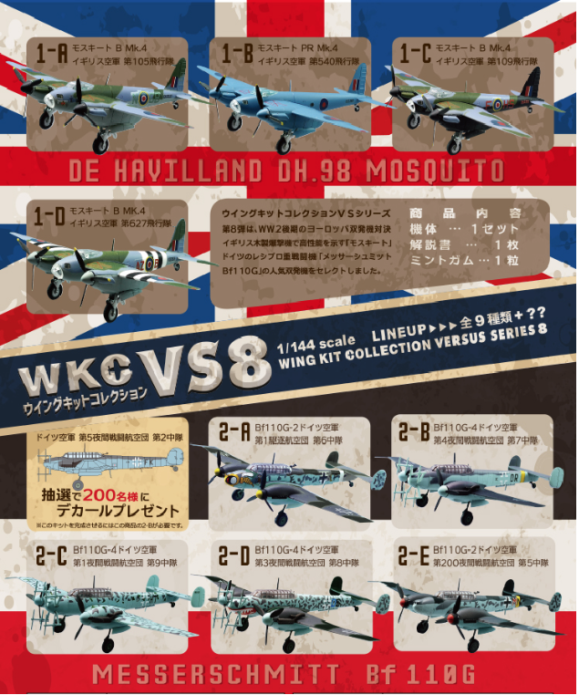Wing kit collection VS8 DE HAVILLAND DH.98 Mosquito Messerschmitt Bf Me 110 G Set