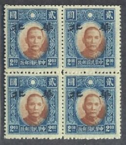 JapOcc-N-China-1943-Ovpt-on-New-Peking-Pt-SYS-2-Block-of-4-MNH