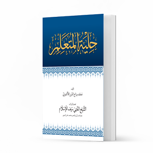 Hilyatul Mutallim by Shaykh Mufti Saiful Islam