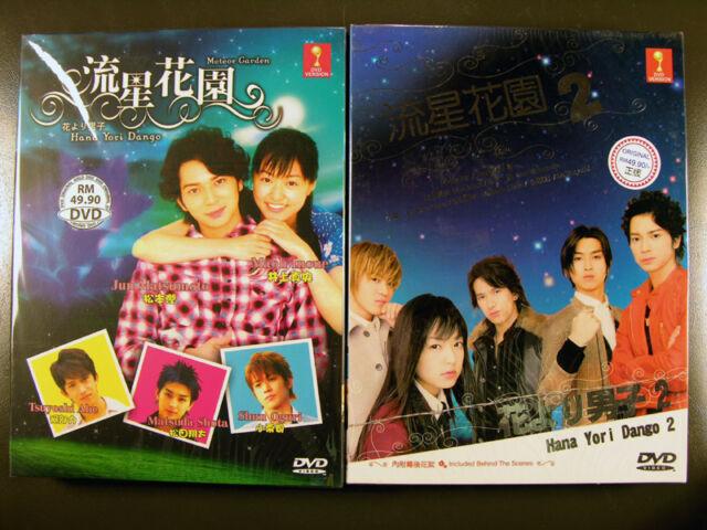 Meteor Garden Hana Yori Dango I Ii Japanese Drama 3 Dvd English