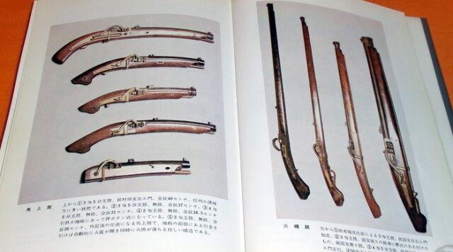 The Study of Old Guns book gun handgun pistol rifle japanese japan #0391
