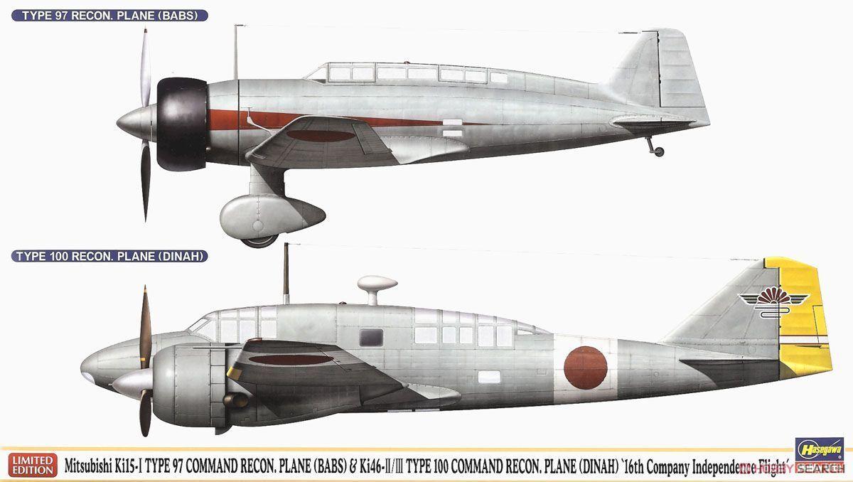 1 72 Hasegawa Mitsubishi Ki-15 Type I &  Ki-46 Type I Type II III 16th Ind
