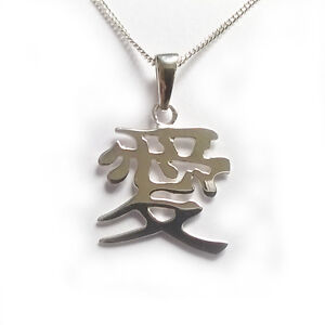 b92765ee1bc6d Details about NEW Sterling Silver Chinese LOVE Symbol Pendant with 16