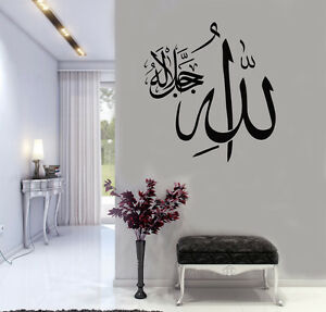 Image Is Loading Allah Swt Islamic Wall Art Stickers Islamic Calligraphy