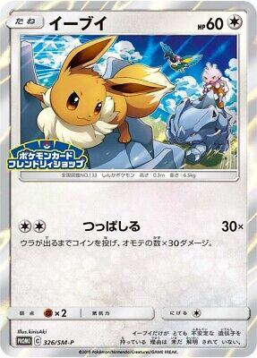 Japanese Pokemon Card 326//SM-P Eevee 2019 Friendly Shop PROMO Holo NM-MINT