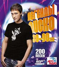 Легенды диско 80-90 Хх, mp3 russo