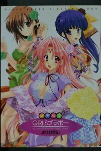 JAPAN Mario Kaneda Art Book Girls Bravo Illustrations