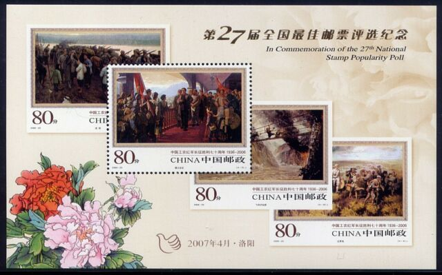 China PRC 2007 Best Stamp Popularity Poll 2006-25 Long March MNH