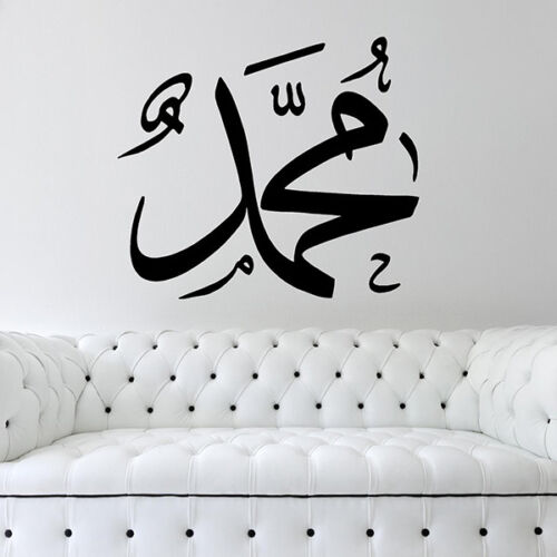 ISLAMIC WALL STICKERS  MUHAMMAD  Islamic Calligraphy Wall Art  WALL QUOTES   S32