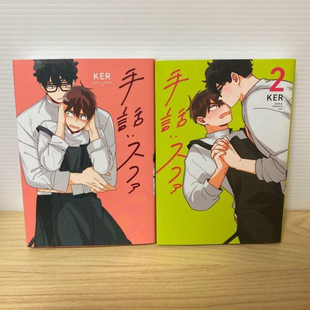 BL Boys Love Yaoi Comic Umibe no Etranger Harukaze 1-3 set Kii Kanna