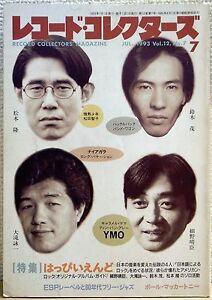 RECORD-COLLECTORS-MAGAZINE-JAPAN-JUL-1993-HAPPY-END-ESP-JAZZ