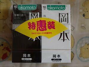 20-pieces-OKAMOTO-Lubricate-CONDOM-X-0-01-0-01mm