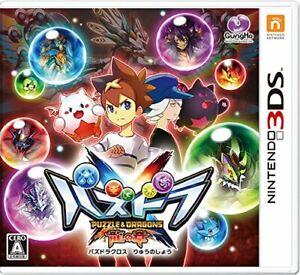 USED Nintendo 3DS Pazudorakurosu chapter of dragon 53808 JAPAN IMPORT