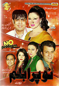NO-PROBLEM-NEW-PAKISTANI-COMEDY-STAGE-DRAMA-DVD