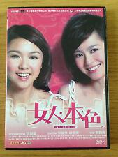 Wonder Women - Gigi Leung, Fiona Sit, George Lam - ALL REGION DVD
