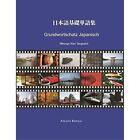 Grundwortschatz Japanisch by Betsui Atsuto (author) 9783847286394
