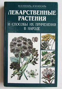 1997-Russian-Book-MEDICINAL-PLANTS-AND-METHODS-OF-THEIR-USE-IN-THE-PEOPLE